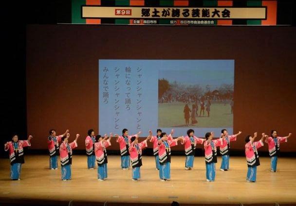郷土が誇る芸能大会で『ほほえみ燦燦 賞』を頂きました。